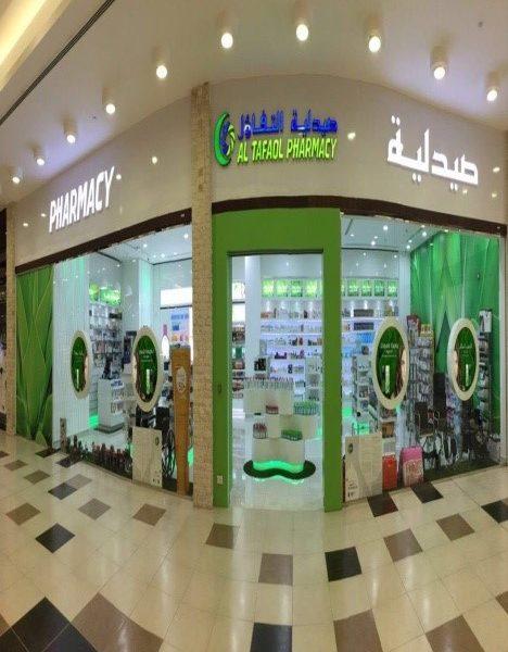 Green Apple Pharmacy - Muraikh
