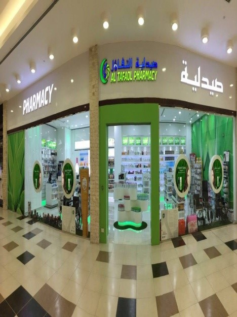 Green Apple Pharmacy - Muraikh